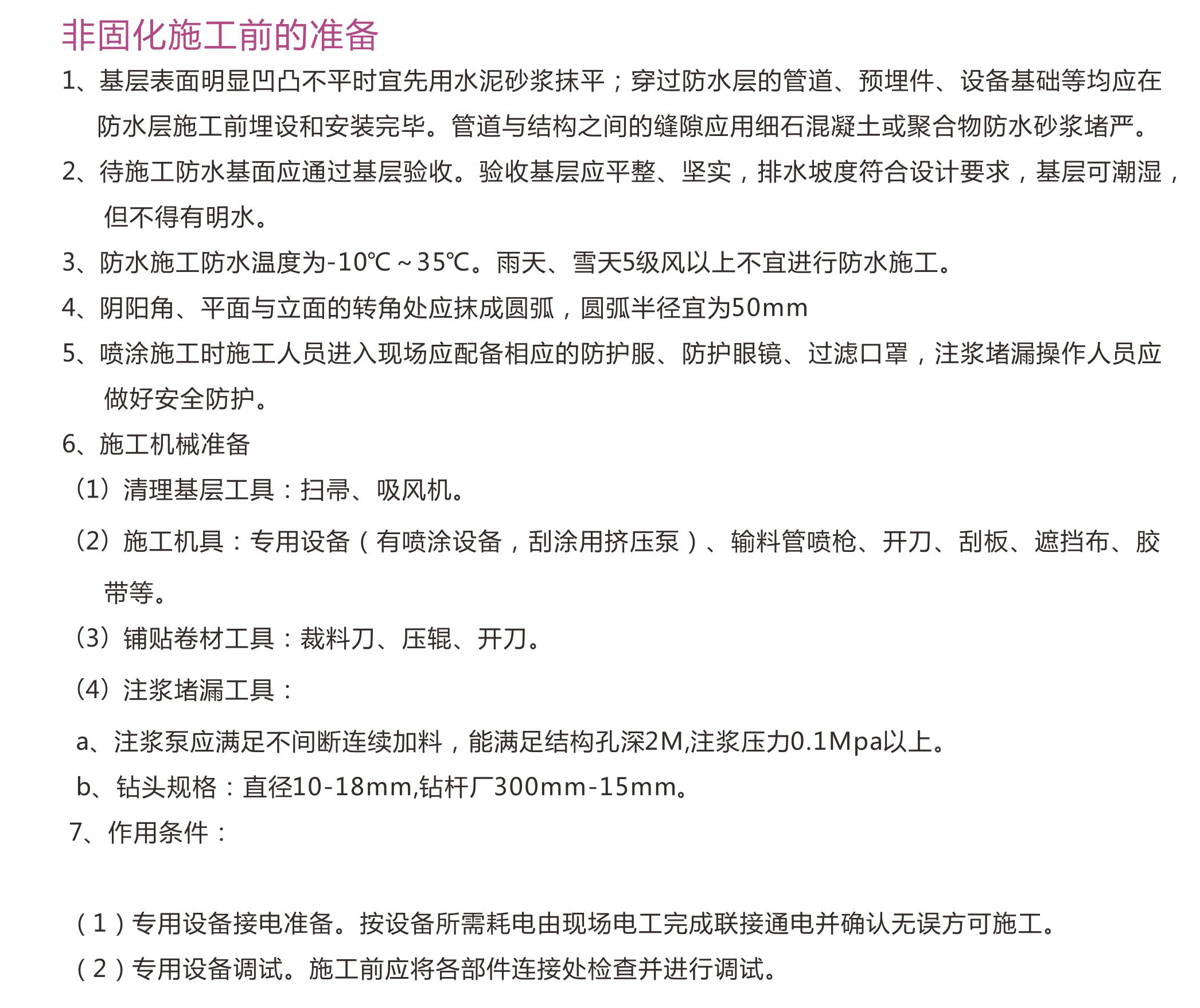 非固化橡胶沥青betway必威官方注册涂料2.jpg